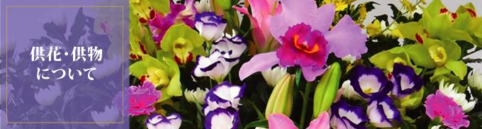 供物・供花